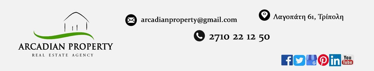 Arcadian Property | Μεσιτικό Γραφείο | Τρίπολη Αρκαδίας